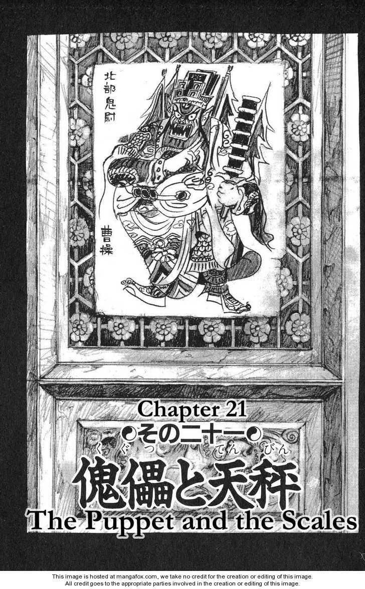 Souten Kouro 21 Page 1