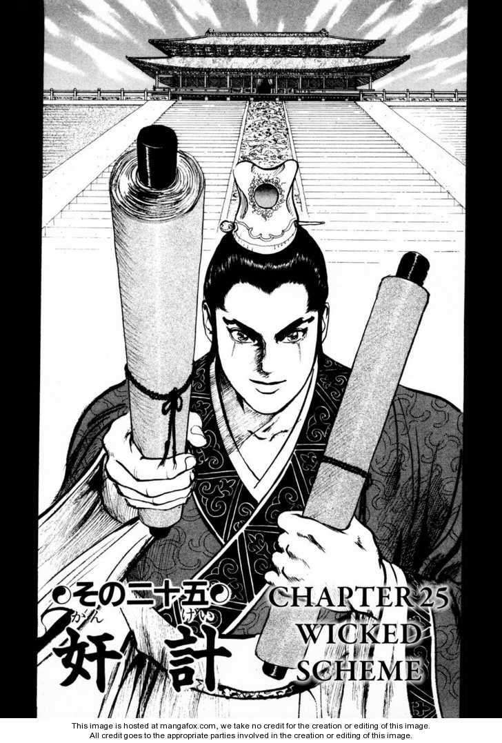 Souten Kouro 25 Page 2