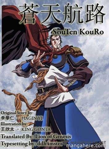 Souten Kouro 32 Page 1
