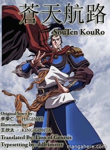 Souten Kouro 34 Page 1