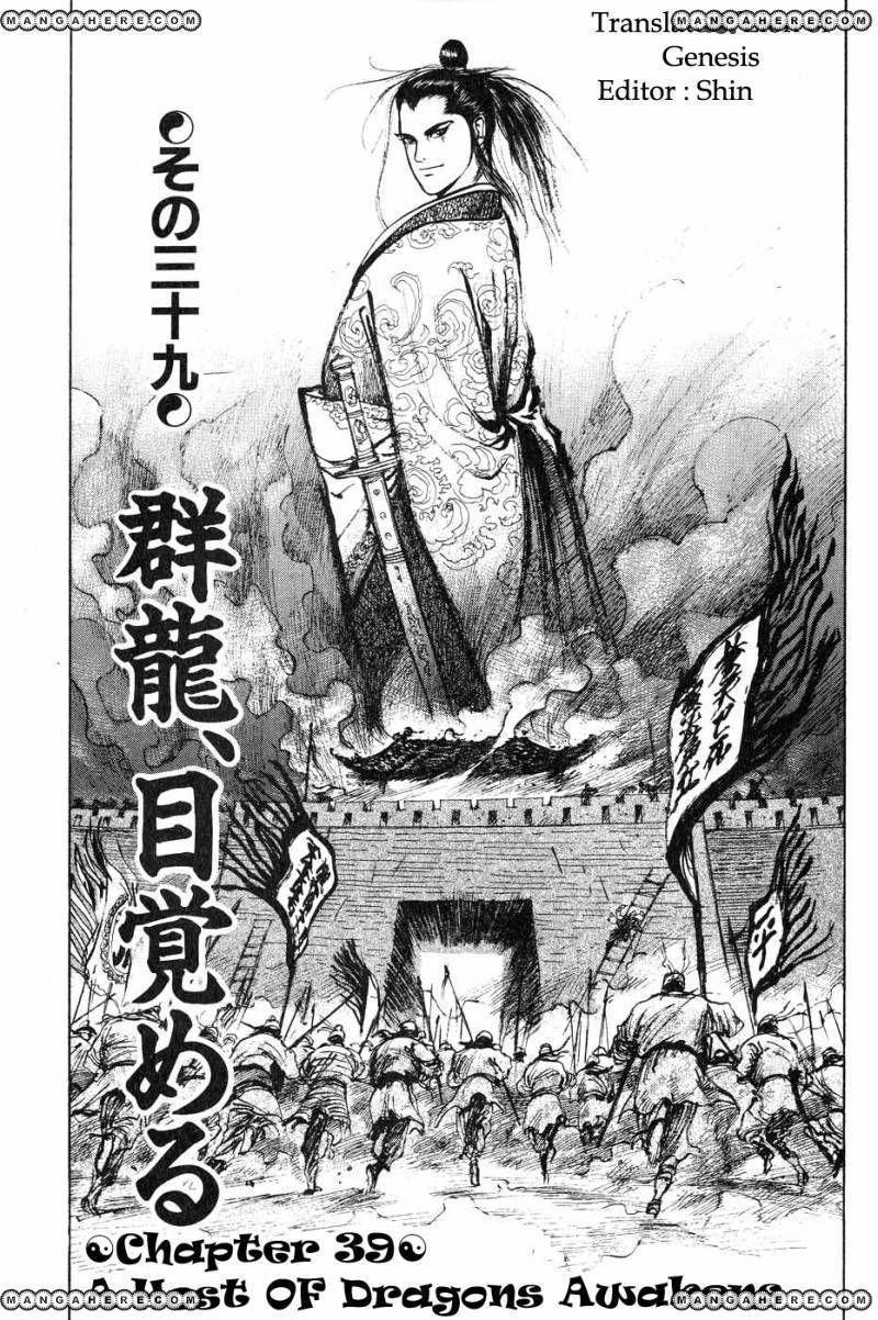 Souten Kouro 39 Page 1