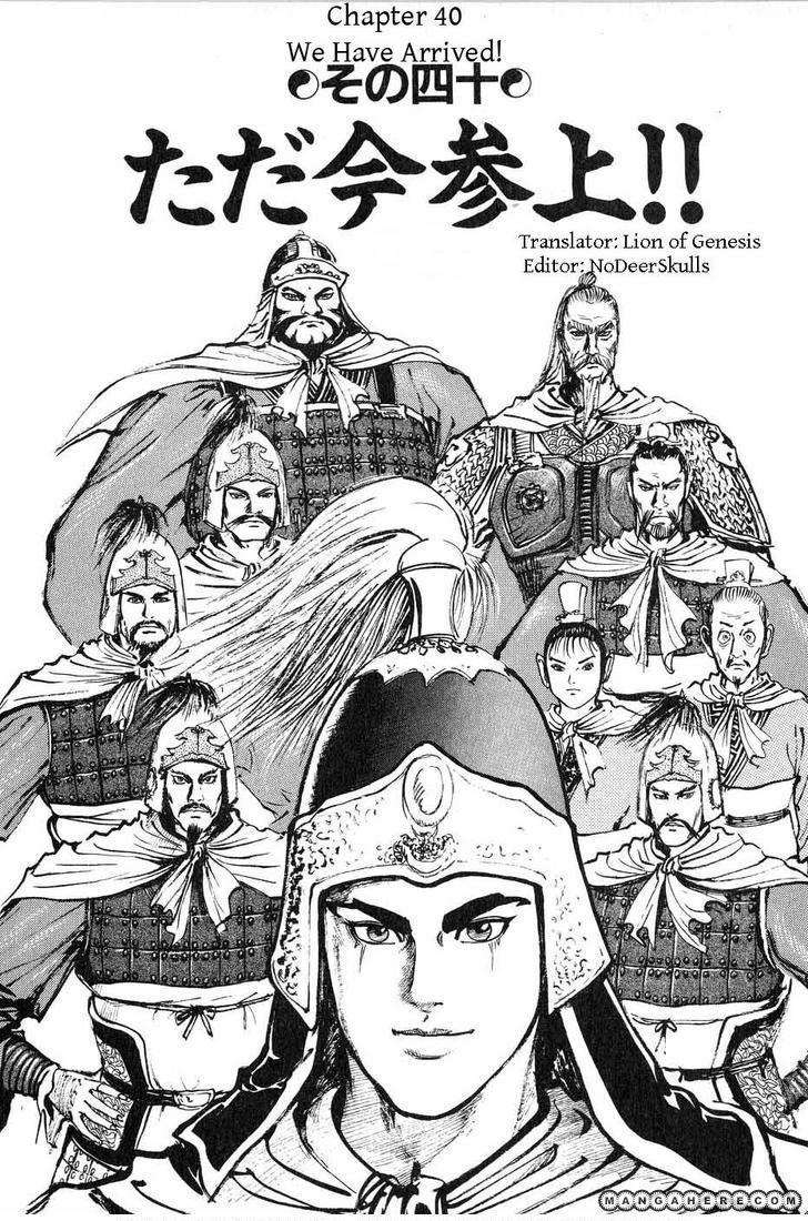 Souten Kouro 40 Page 1