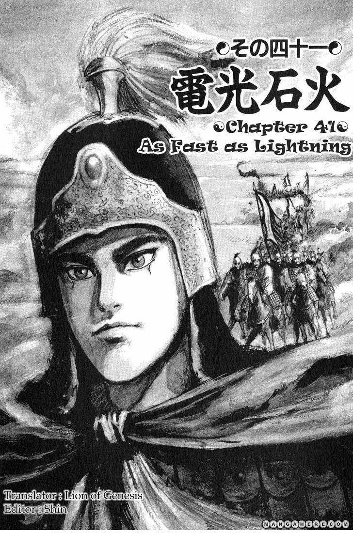 Souten Kouro 41 Page 1