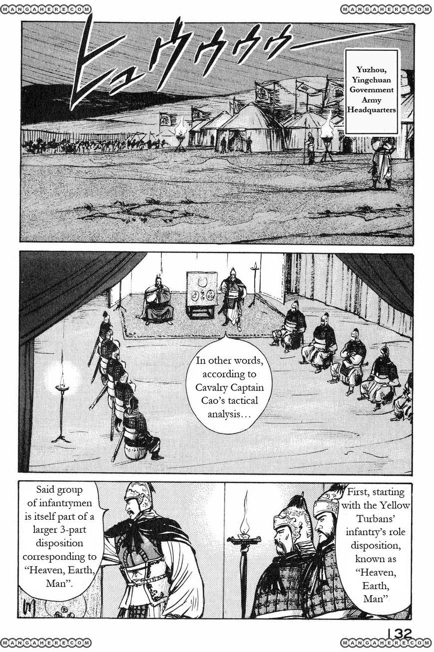 Souten Kouro 43 Page 2