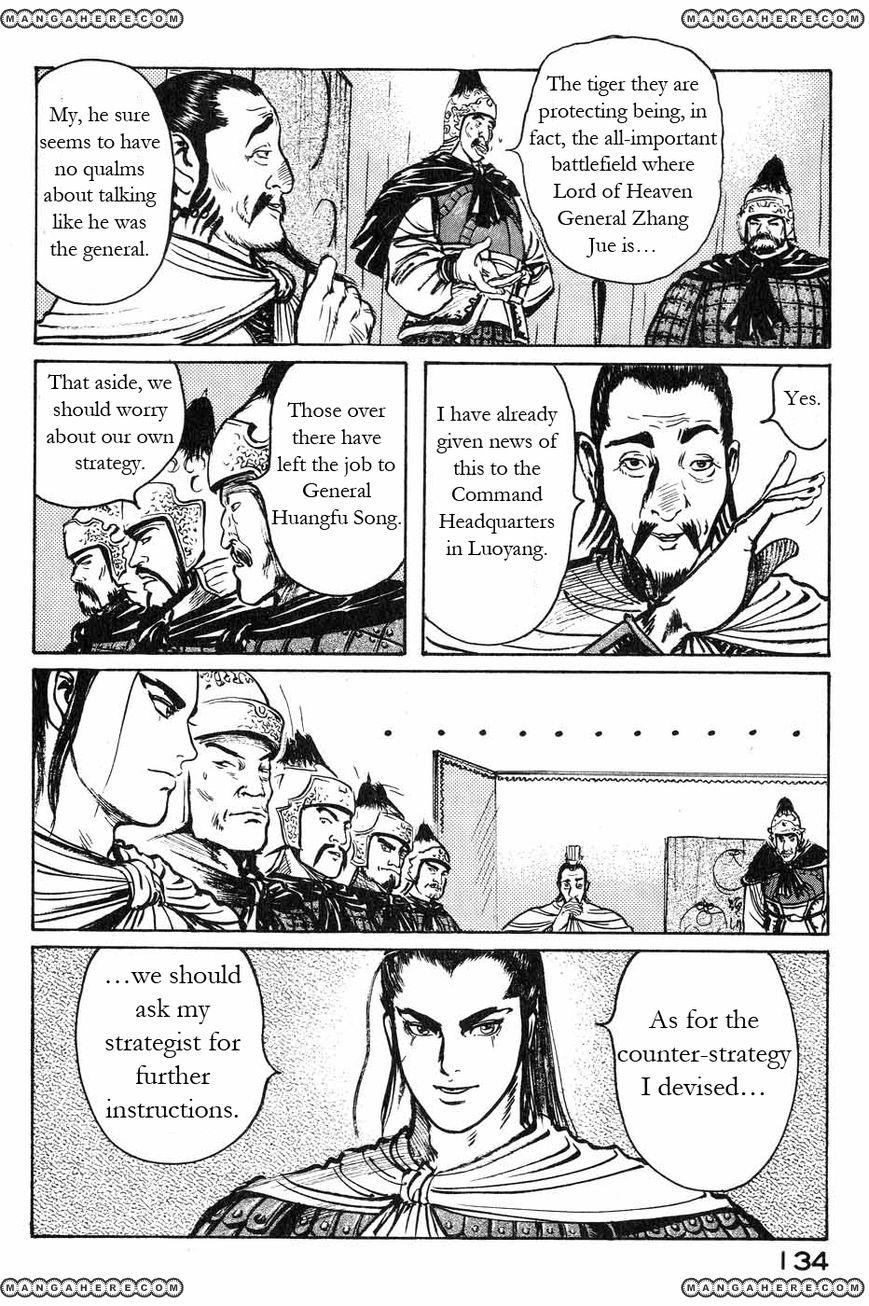 Souten Kouro 43 Page 4