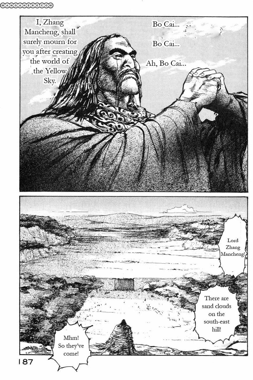 Souten Kouro 46 Page 3