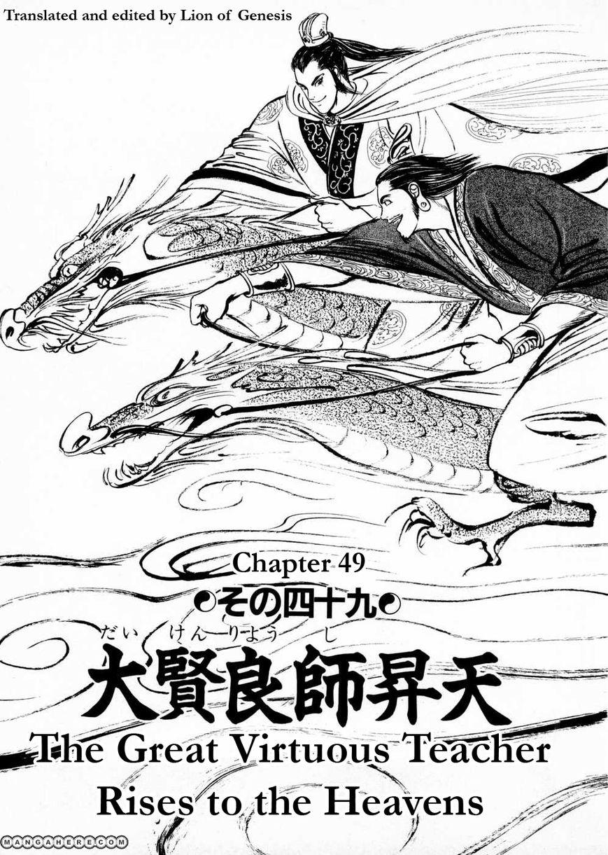 Souten Kouro 49 Page 1