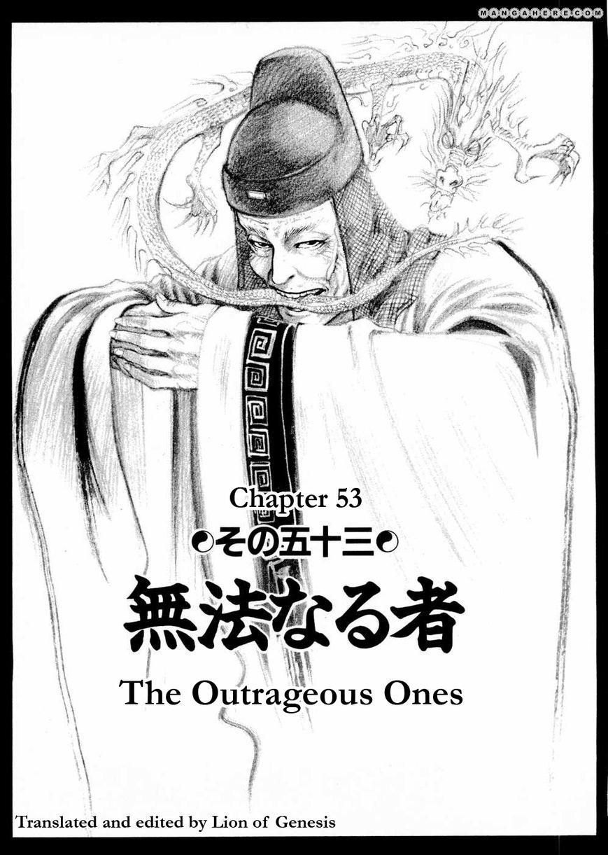 Souten Kouro 53 Page 1