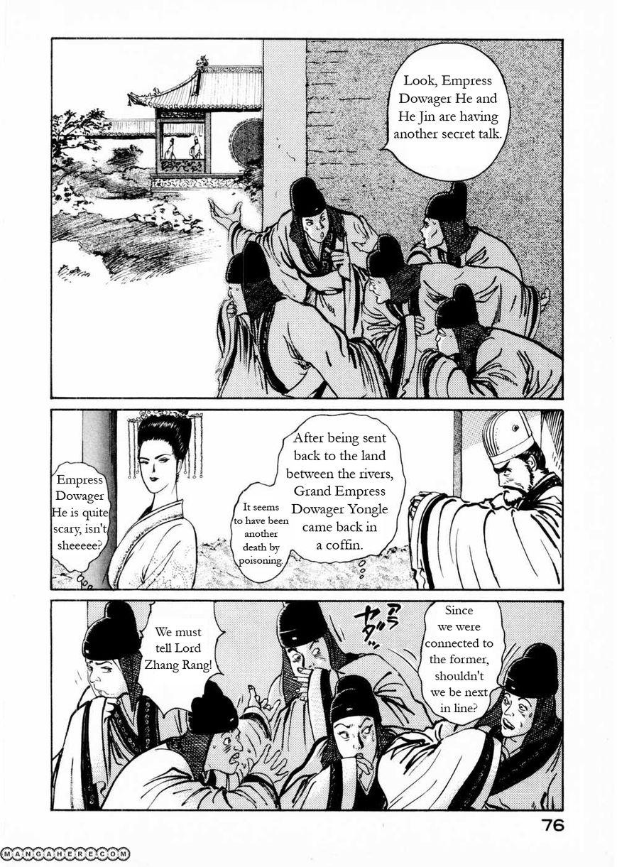Souten Kouro 53 Page 2