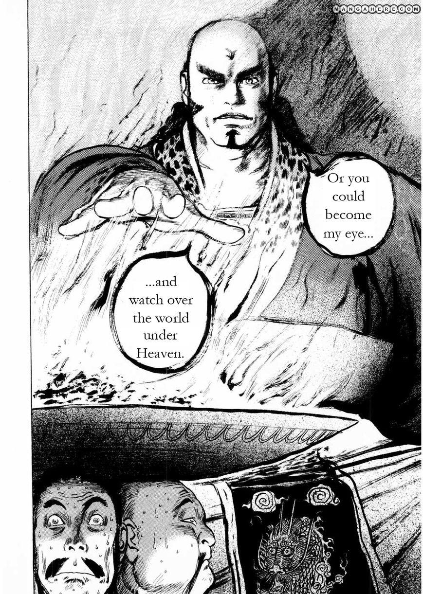 Souten Kouro 56 Page 2