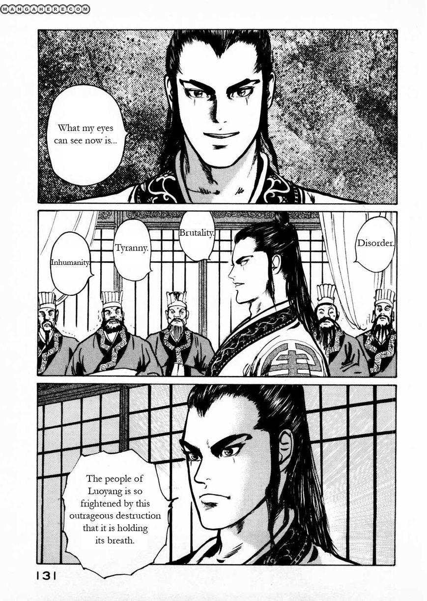 Souten Kouro 56 Page 3
