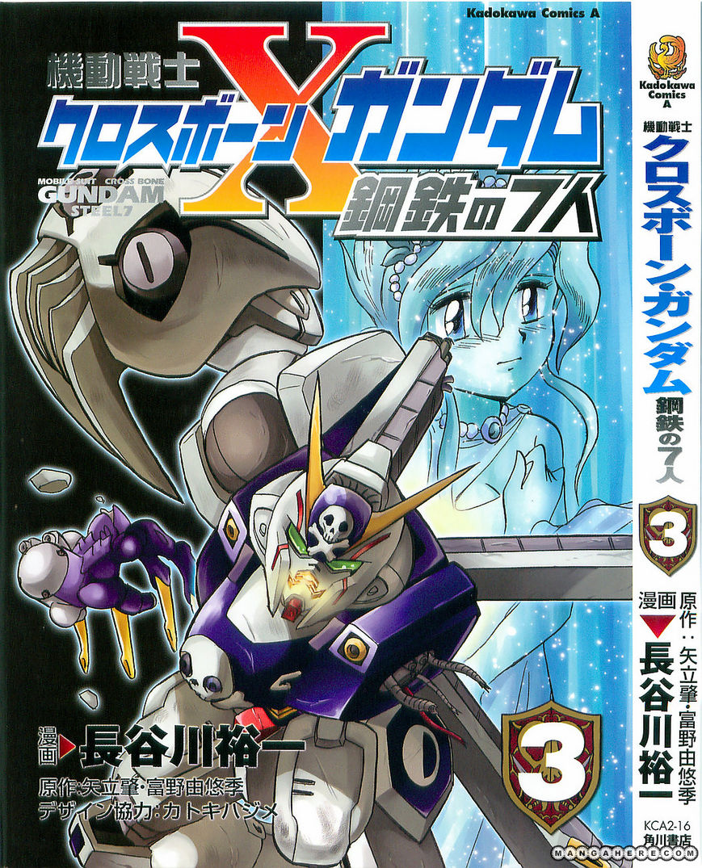 Kidou Senshi Crossbone Gundam Koutetsu no Shichinin 11 Page 1
