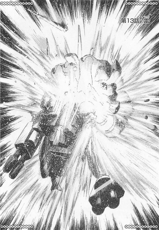 Kidou Senshi Crossbone Gundam Koutetsu no Shichinin 13 Page 2