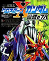 Kidou Senshi Crossbone Gundam Koutetsu no Shichinin