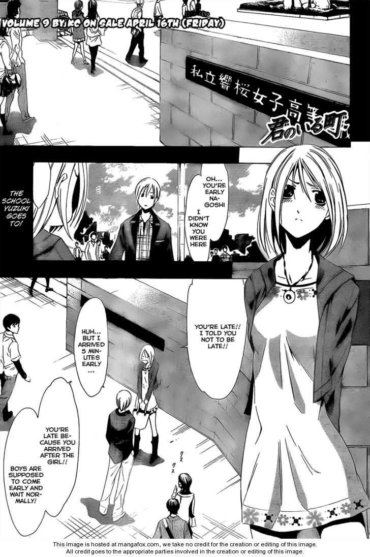 Kimi no Iru Machi 86 Page 1