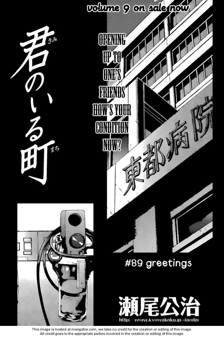 Kimi no Iru Machi 89 Page 1