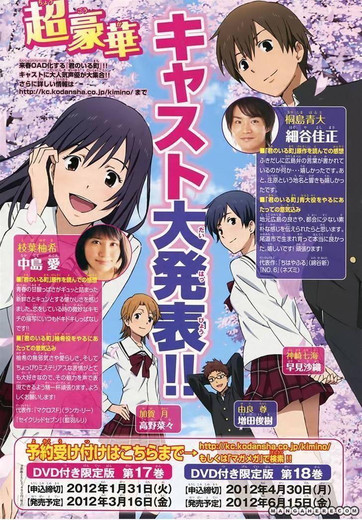Kimi no Iru Machi 157 Page 2