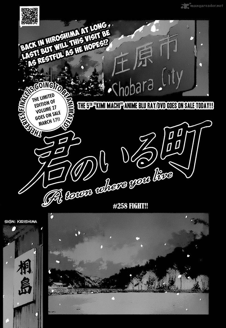 Kimi no Iru Machi 258 Page 2