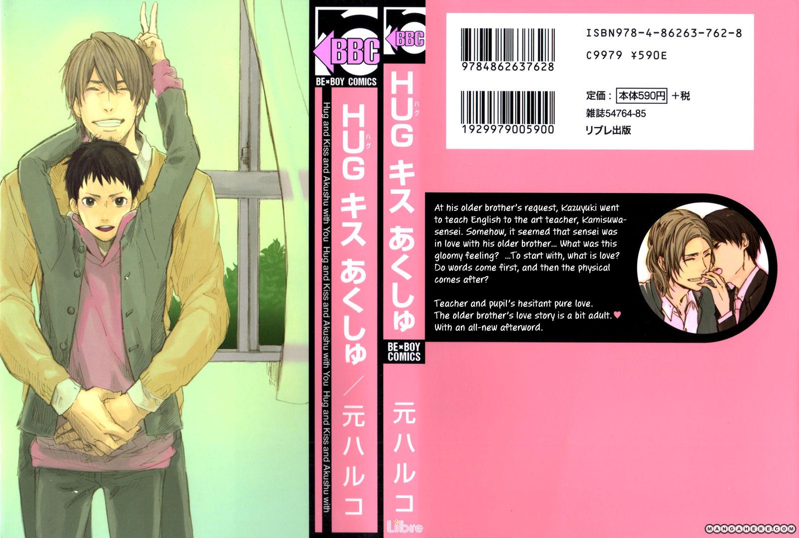 Hug Kiss Akushu 5 Page 2