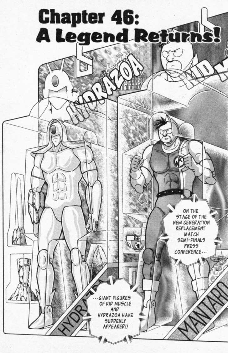 Kinnikuman Nisei 46 Page 1