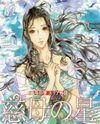 Hokuto no Ken: Yuria Gaiden Jibo no Hoshi