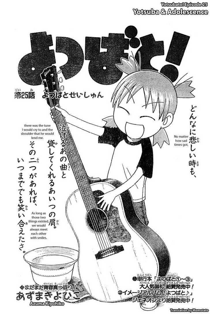 Yotsubato! 25 Page 1
