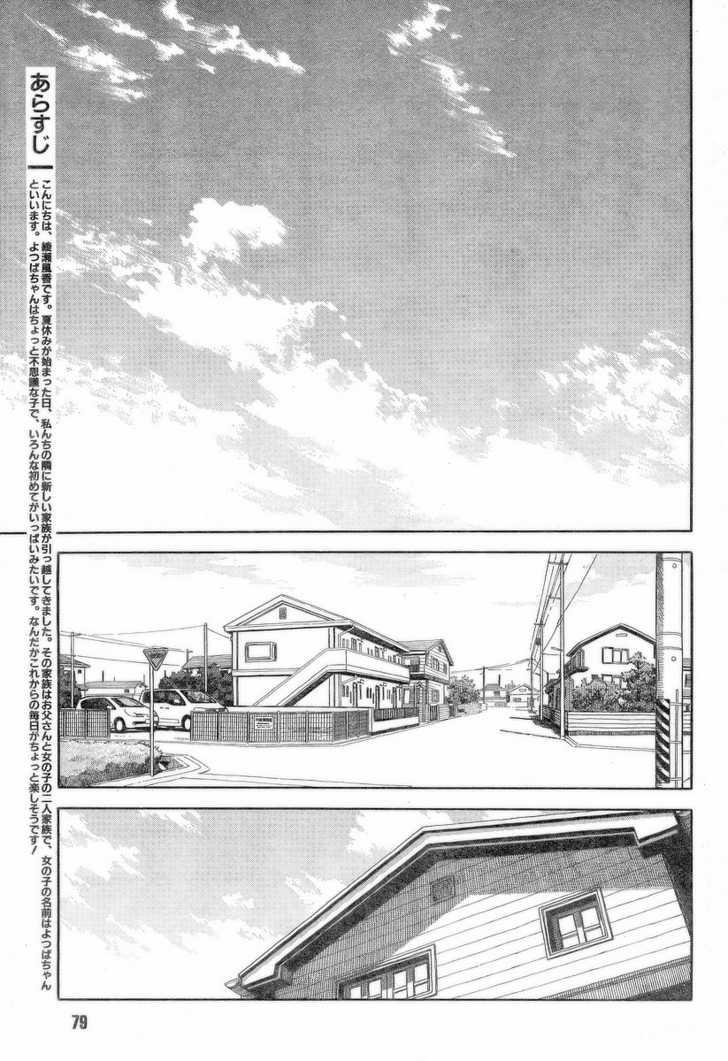 Yotsubato! 35 Page 1