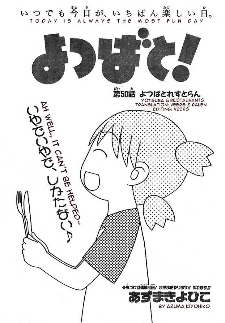 Yotsubato! 50 Page 1