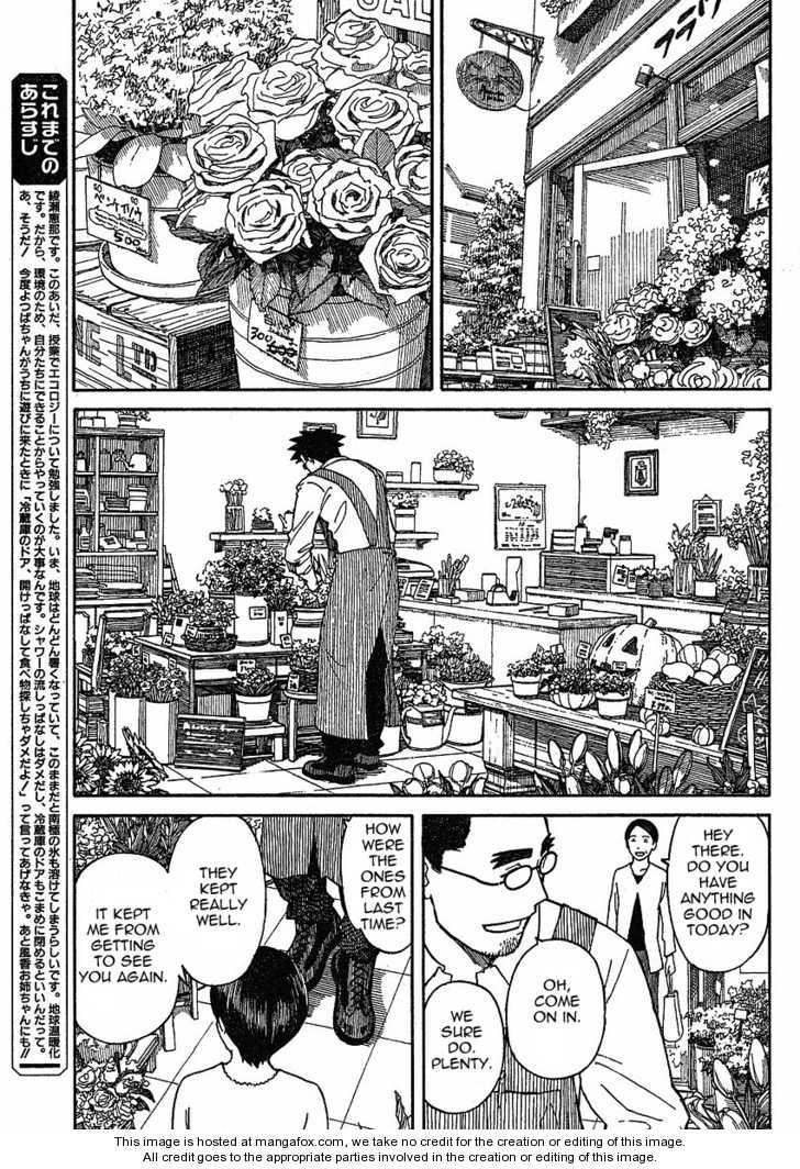 Yotsubato! 59 Page 1