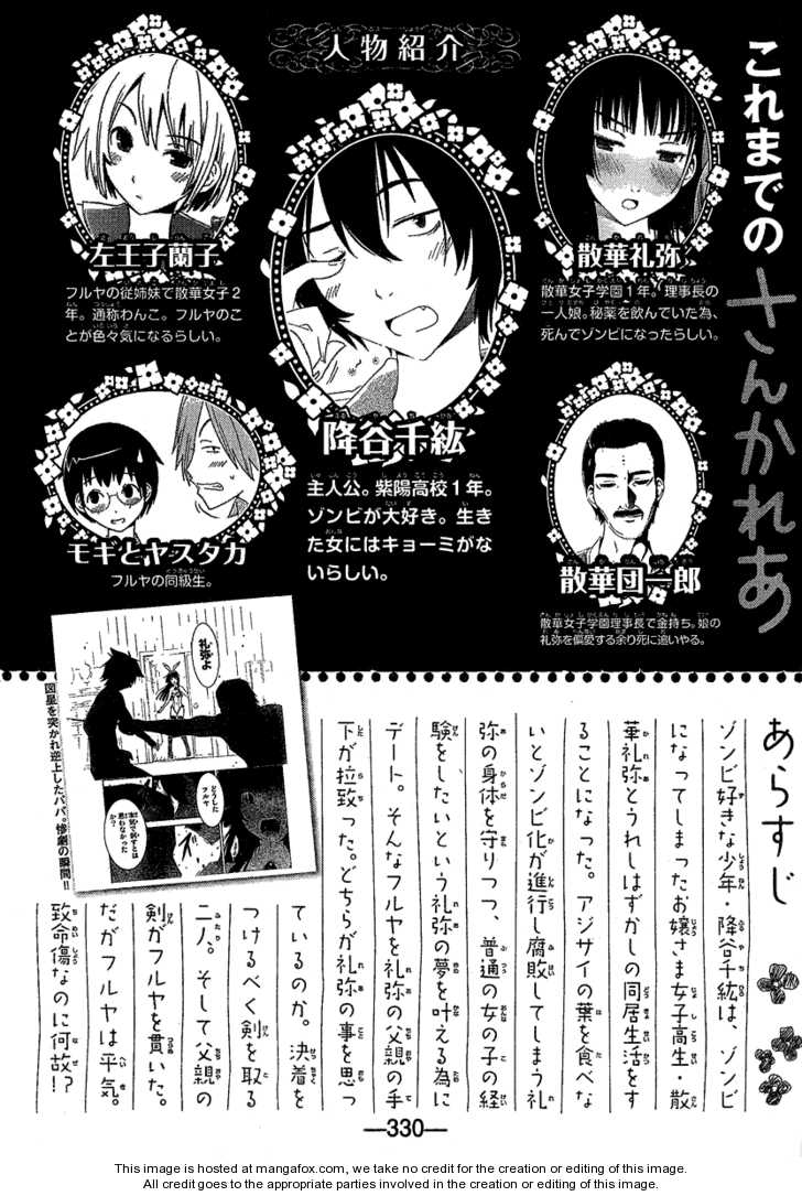 Sankarea 9 Page 3