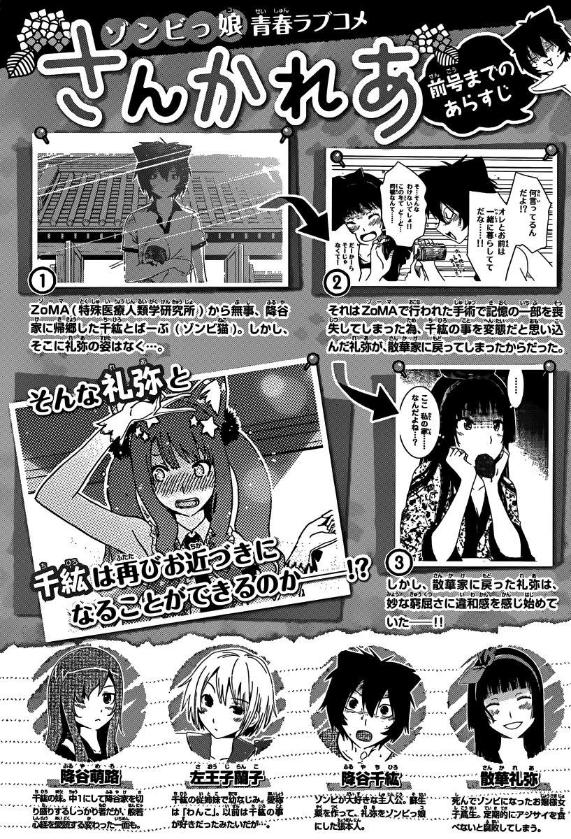 Sankarea 43 Page 2