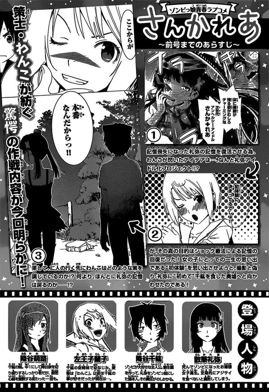 Sankarea 44 Page 2