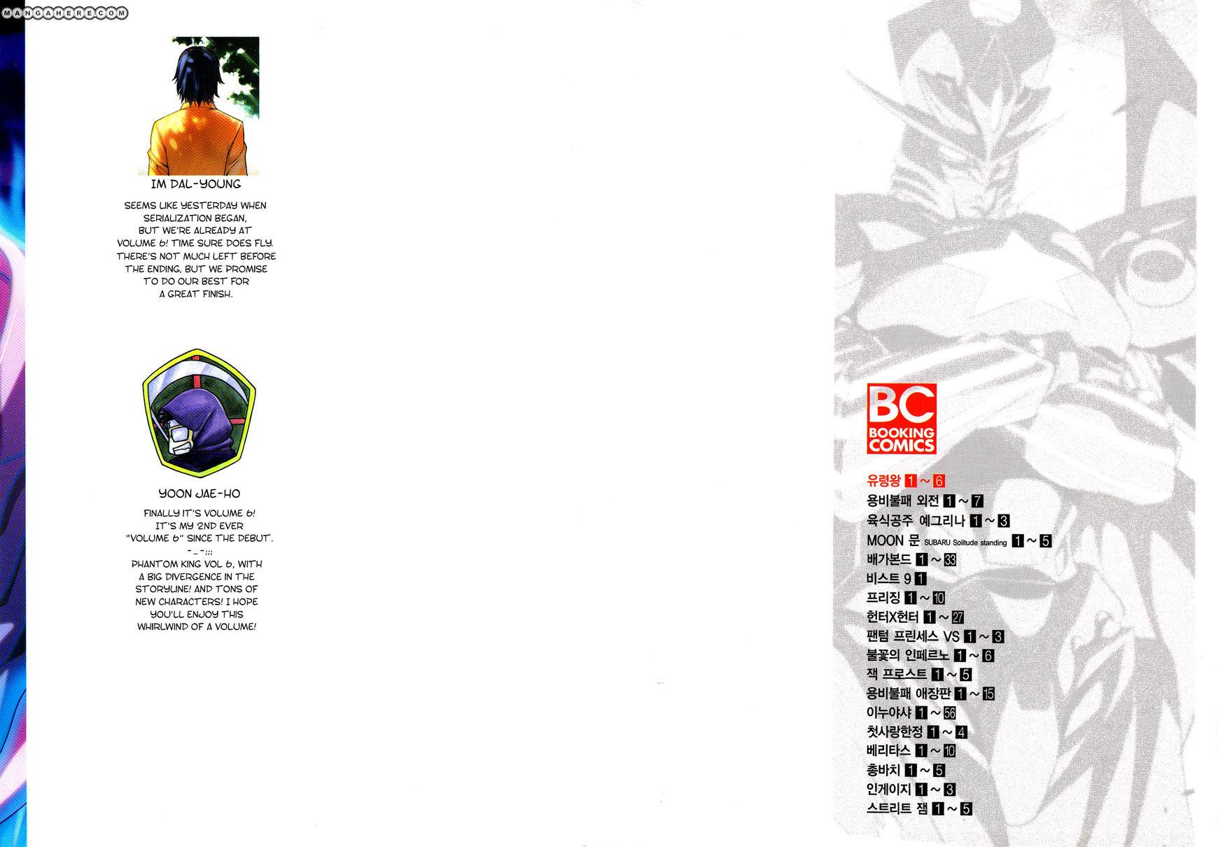 Phantom King 21 Page 2