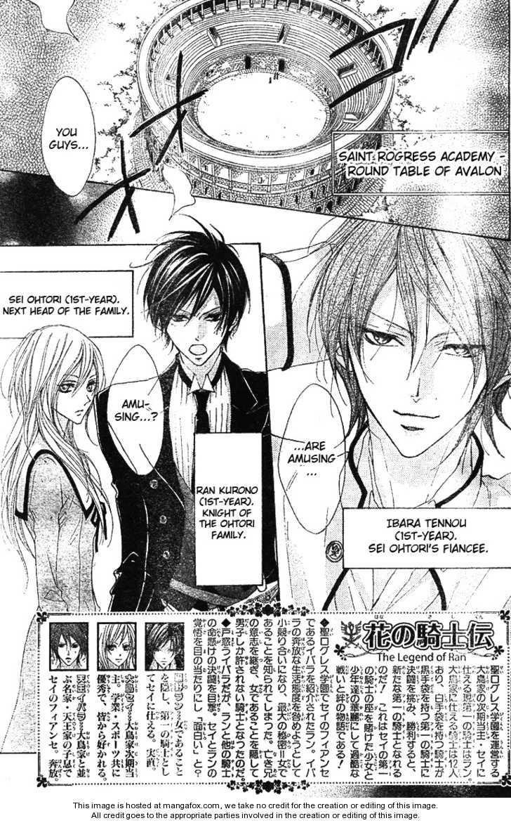 Hana no Kishi 2 Page 2