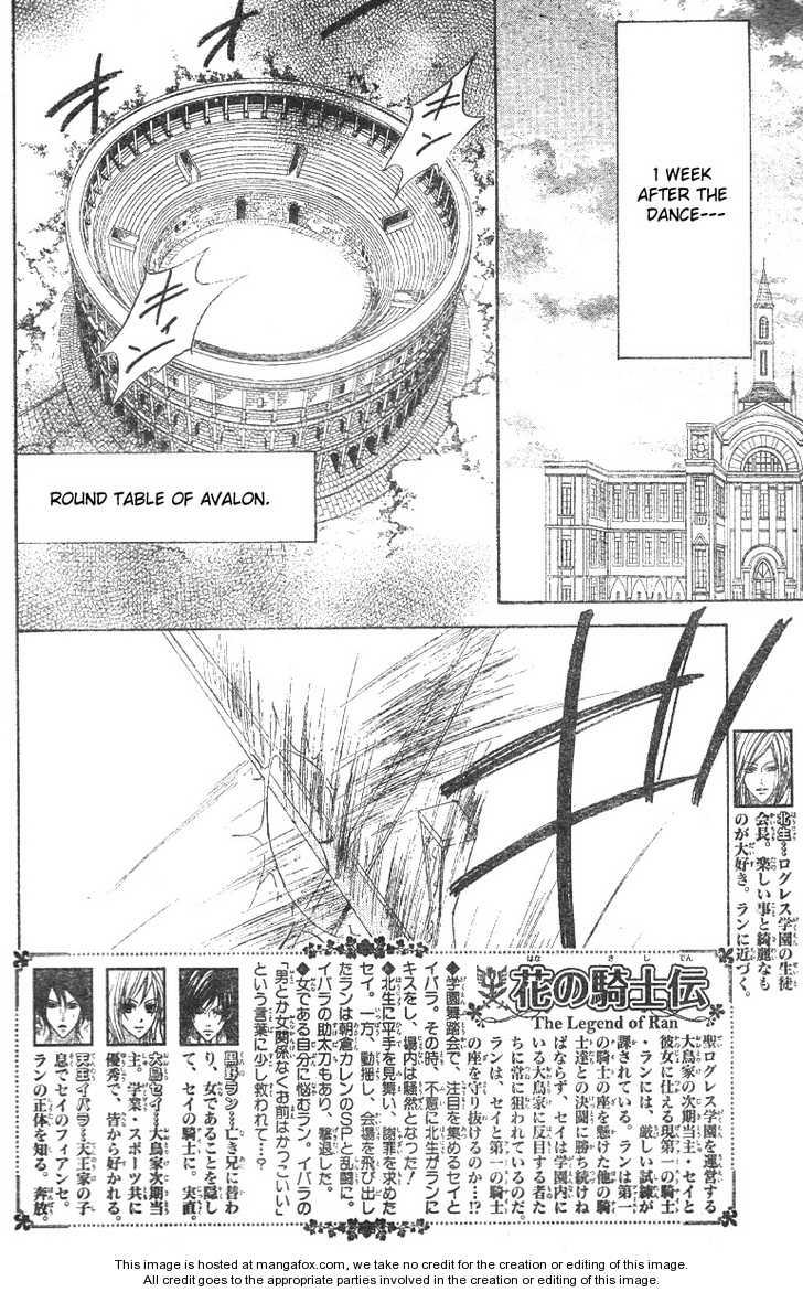 Hana no Kishi 10 Page 2