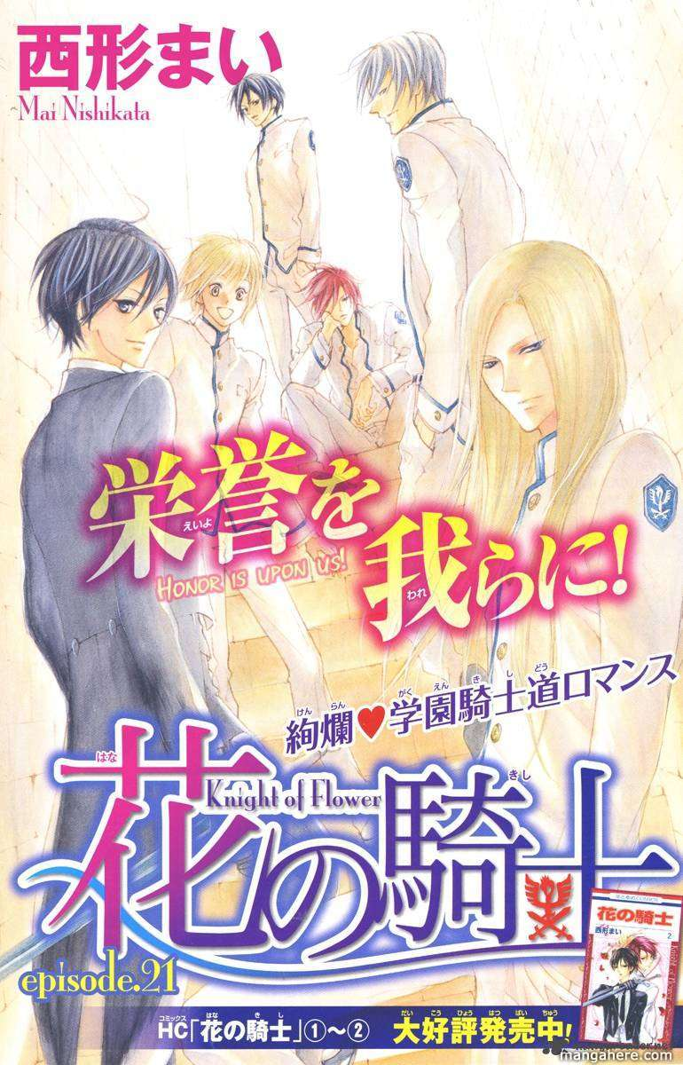 Hana no Kishi 21 Page 2