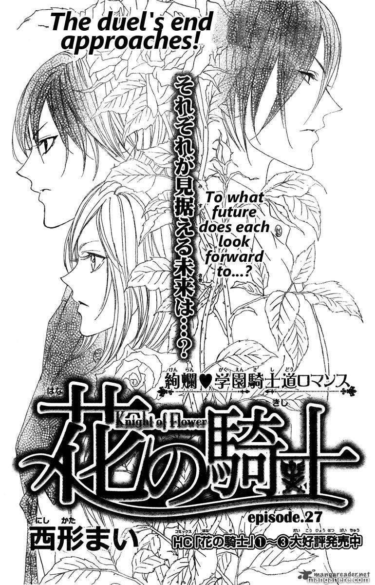 Hana no Kishi 27 Page 1