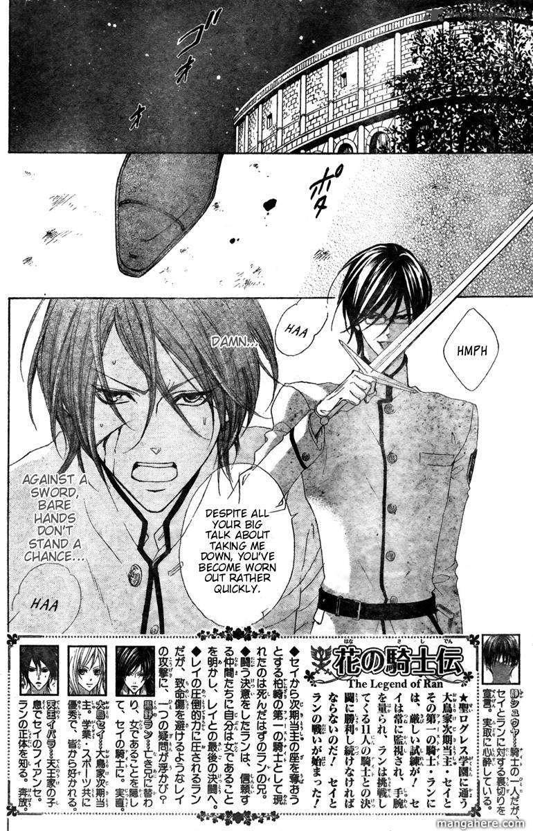 Hana no Kishi 27 Page 2