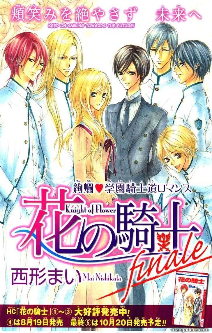 Hana no Kishi 29 Page 2