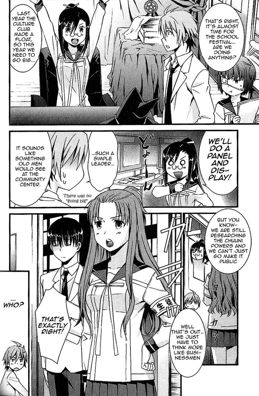 Mousou Kikou - Adolescence Avatar 4 Page 2
