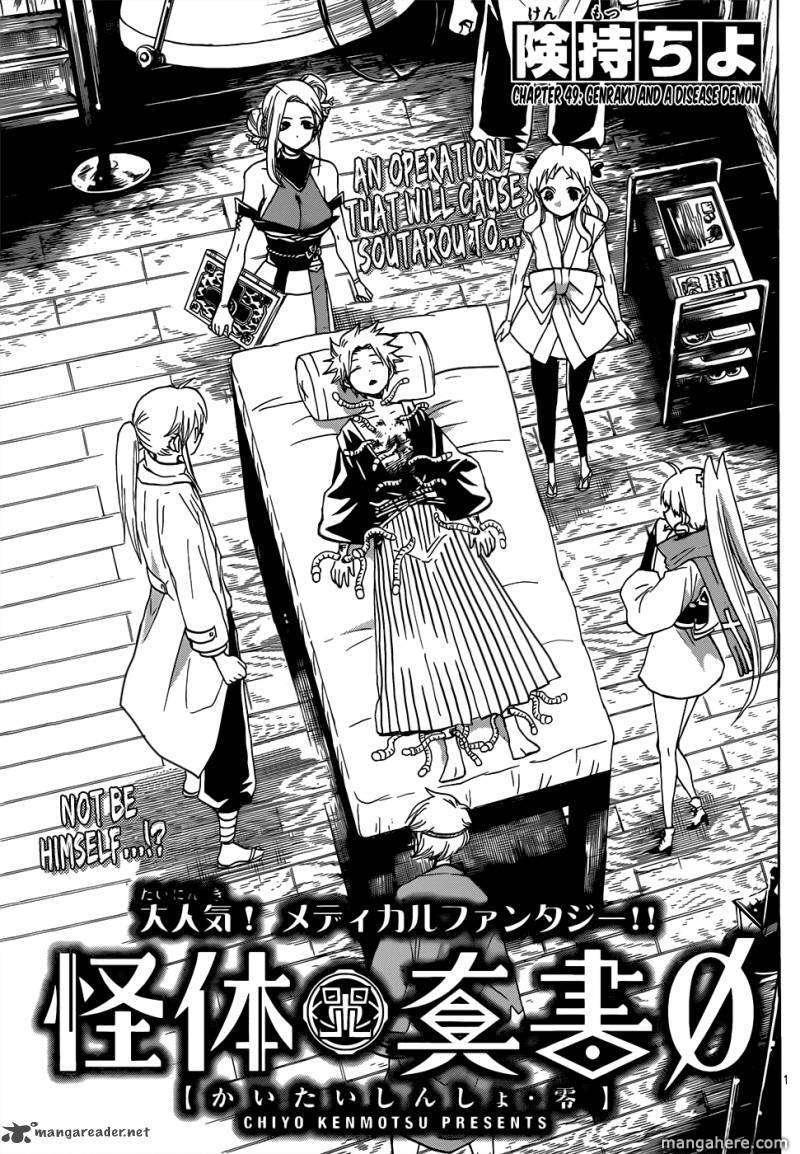 Kaitai Shinsho Zero 49 Page 2