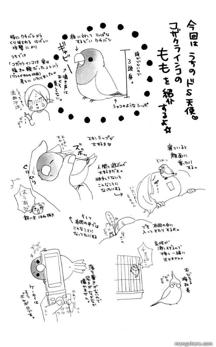 Kokoro Botan 8 Page 3