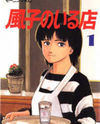 Fuuko no Iru Mise