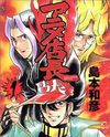 Anime Tenchou