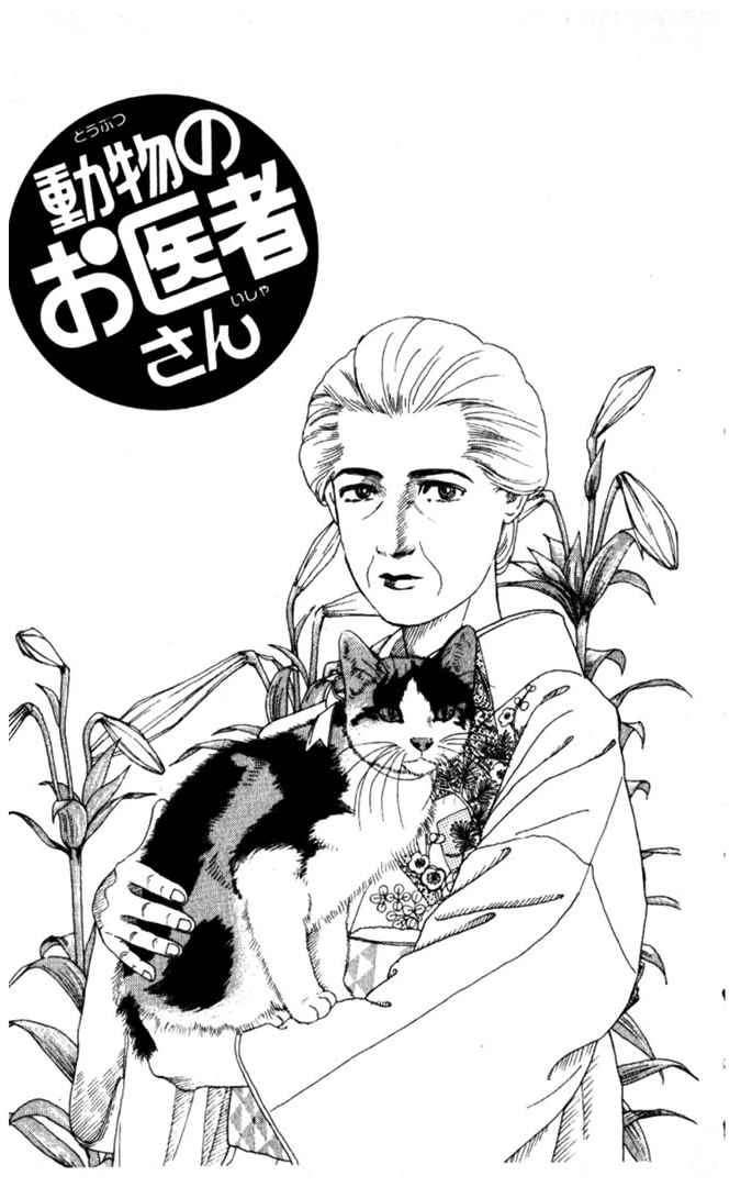 Doubutsu no Oishasan 6 Page 1