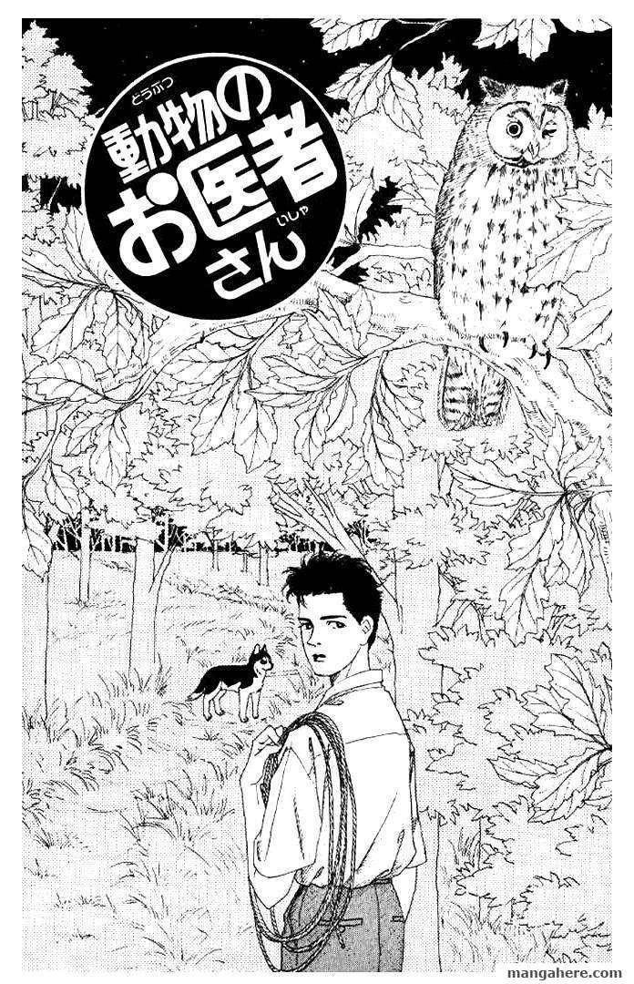 Doubutsu no Oishasan 16 Page 1