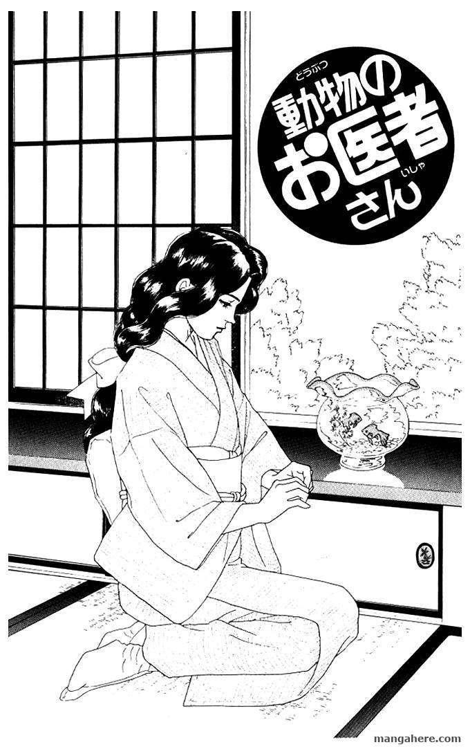 Doubutsu no Oishasan 17 Page 1