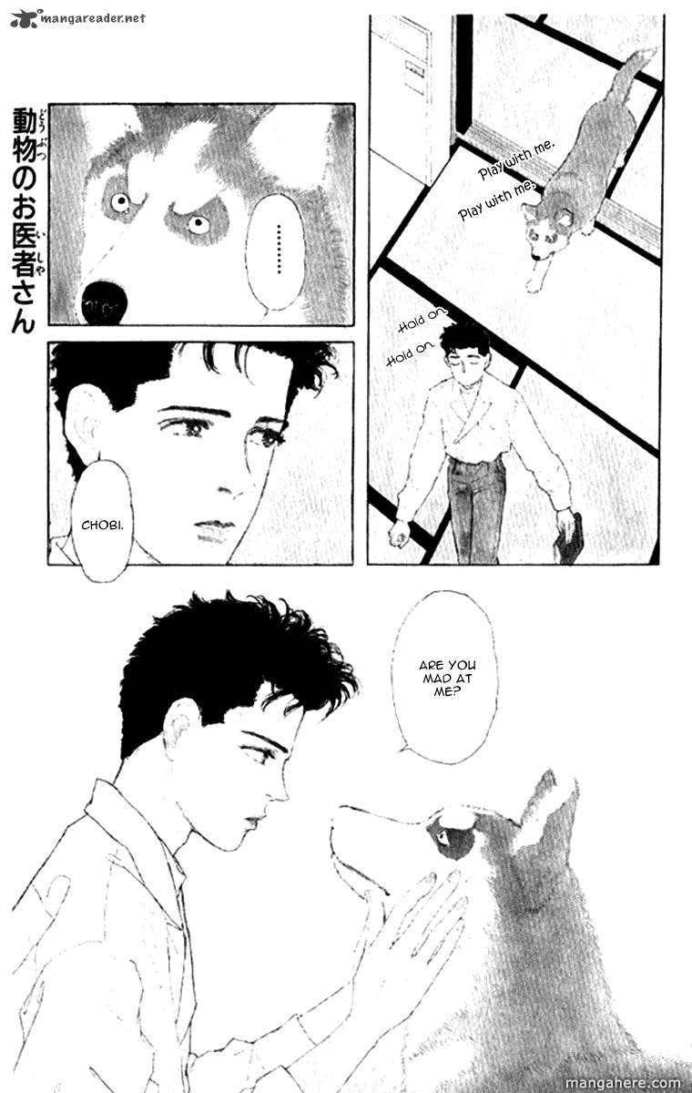 Doubutsu no Oishasan 20 Page 1