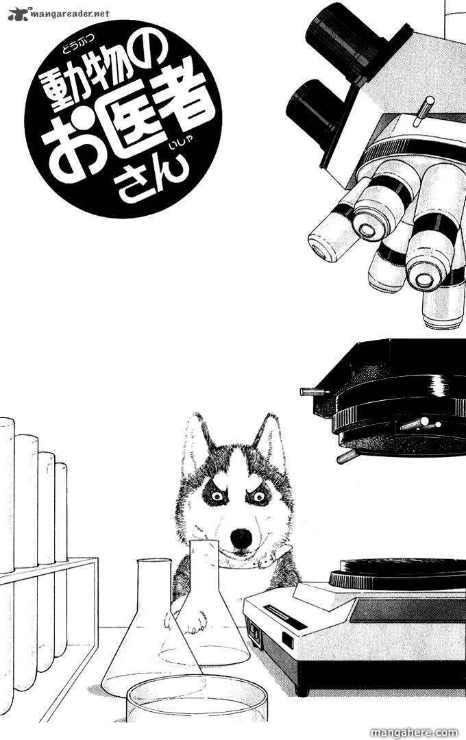 Doubutsu no Oishasan 24 Page 2