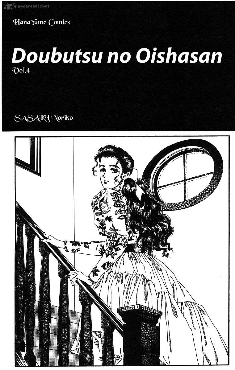 Doubutsu no Oishasan 33 Page 1